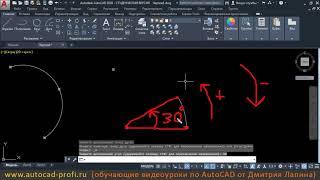 Видеоурок по AutoCAD 2020: команда ДУГА