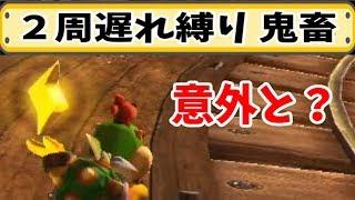 【検証】CPU弱いなら2周回遅れでも勝てる説!【マリカー8 デラックス】 thumbnail