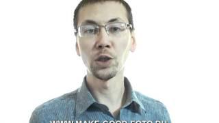 Обучение фотографии от make-good-foto.ru(Обучение фотографии на сайте make-good-foto.ru. Видео уроки по фотографии., 2012-03-01T09:20:45.000Z)