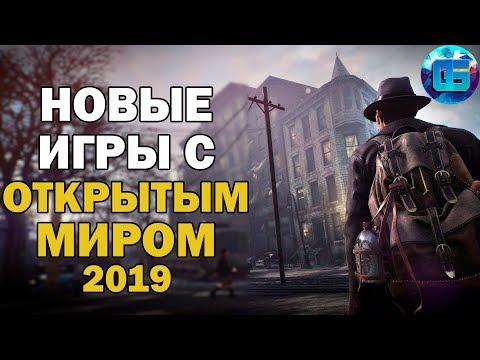 Топ 10 Новых Игр с Открытым Миром на ПК | Лучшие Игры с Открытым Миром 2019 года