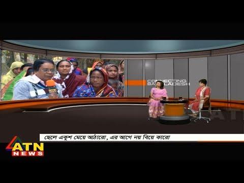Munni Saha Presents Connecting Bangladesh - Women Health (নারী স্বাস্থ্য) - January 18, 2019