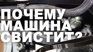 АвтоОрск / АвтоГаджеты / Почему машина свистит? / Звуки из-под капота