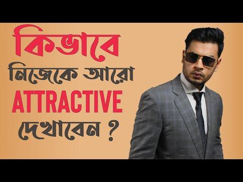 কিভাবে নিজেকে আরো Attractive দেখাবেন । How To Look More Attractive । Bangla Motivational Video