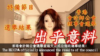(國語) 選舉结果 - 會計妹特備節目:香港會計師公會選舉(七)Election Result of HKICPA election VTU