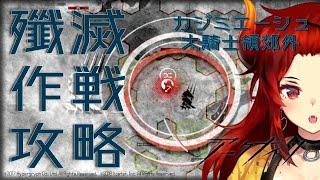 【アークナイツ-明日方舟-】新!殲滅作戦!カジミエーシュ攻略!【にじさんじ/ドーラ】