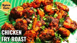 CHICKEN FRY ROAST | SIMPLE AND TASTY CHICKEN FRY | CHICKEN VEPUDU