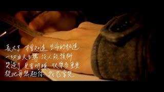 小時候 -《一天》電影系列 MV