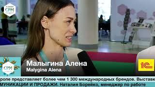 Малыгина Алена Malygina Alena CPM2019