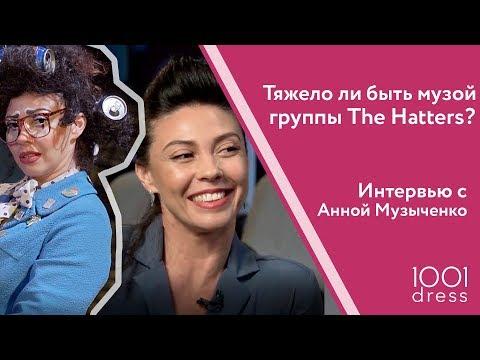 С юмором о красоте, браке и многом другом в интервью с Анной Музыченко