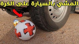 تجربة المشي بالسيارة على كرة قدم | شوفوا ايش صار !!!😲💔