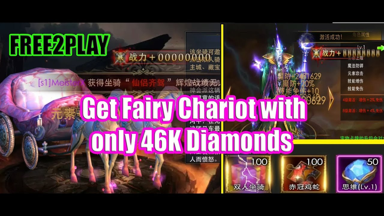 Legacy of Discord - Activate Fairy Chariot with only 46K Diamonds +  Eudemons (Free2Play)