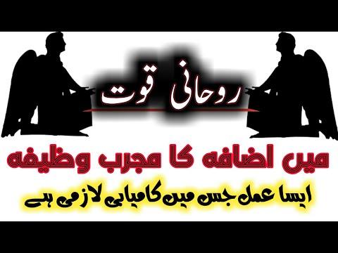 Rohani Quwat MN izaafa Ka Kamil Wazifa in Urdu||