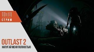 Outlast 2 - Навстречу ночным кошмарам