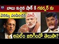 Unknown Truths Behind Governor Sudden Meeting With Chandrababu Andhra Pradesh TFC News mp3