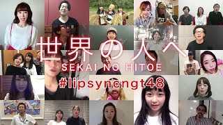 """sekainohitoe_ngt48In celebration of the release of NGT48's new single """"People of the world"""", we are looking for participants to join our """"Lip-sync with the world!"""