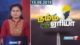 Namma Area Morning Express News   15.09.2018   News7 Tamil