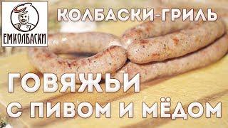 Самые подходящие колбаски для пикника - из говядины с пивом и медом.