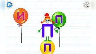 Супер Азбука - буква П ! Розвиваючі мультфільми ! Абетка для малюків