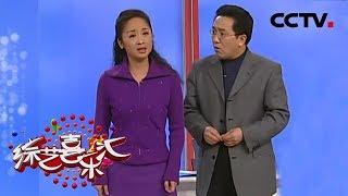 《综艺喜乐汇》娱乐精品 集中奉献 20190711 | CCTV综艺
