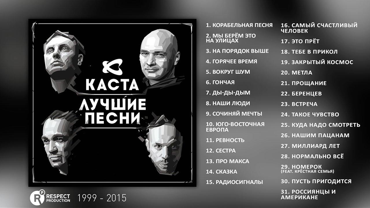 3f4447d9a8ea Каста - Лучшие песни (Full Album   весь альбом) 1999 - 2015 - YouTube