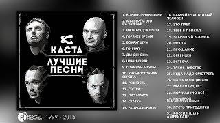 Каста - Лучшие песни (Full Album / весь альбом) 1999 - 2015
