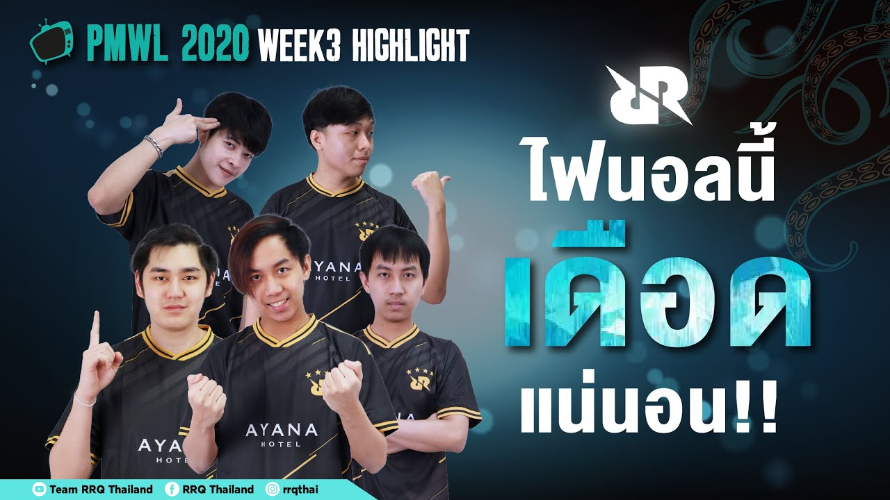 Highlight PMWL 2020 WEEK3 | ไฟนอลนี้เดือดแน่นอน! | RRQ Athena