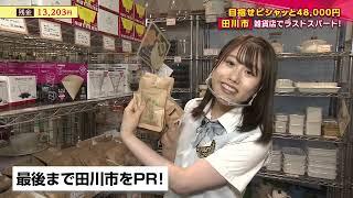 【#13】HKTのピシャっと48【田川市・後編】