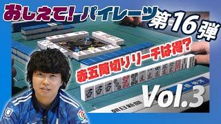 「おしえて!パイレーツ」第16弾 ◆Vol 3:選手による自戦解説「石橋選手編」
