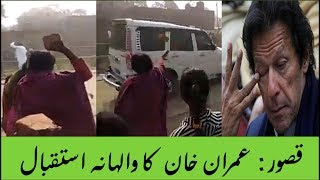 Grand welcome of Imran khan  in Kasur    zainab murder case