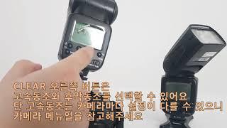 길동] 무선동조에 고속동조는 기본 캐논니콘을 같이 사용할 수 있는 플래시 2탄 / 호루스벤누 TT-998GH-2 무선플래시 캐논니콘 사용법