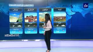 النشرة الجوية الأردنية من رؤيا 6-12-2017