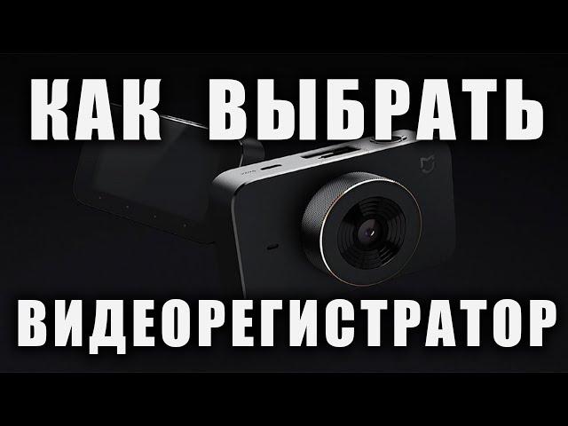 Как выбрать видеорегистратор в 2020