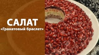 Праздничный салат «Гранатовый браслет»