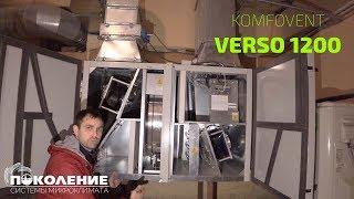 Приточно-вытяжная установка с роторным рекуператором Komfovent Verso 1200(, 2017-09-25T14:40:30.000Z)