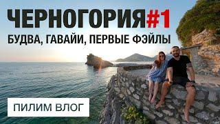 Приключения начинаются Первые трудности Влог Будва Черногория