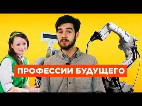 Миллионы россиян могут потерять работу. Профессии будущего