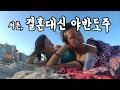 [여행동영상] 서른, 결혼대신 야반도주 (10년지기 친구와 함께 2년간 세계여행)