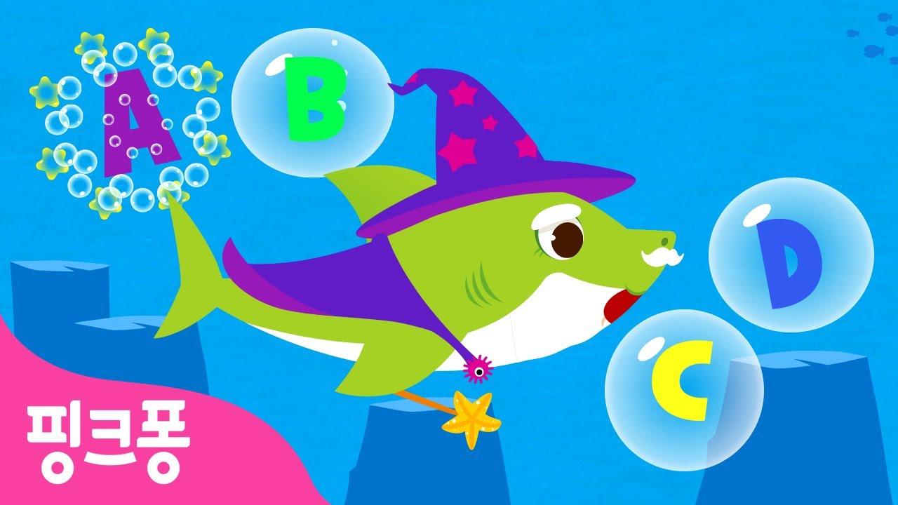 [NEW] 바다 ABCㅣ얍! 마수리 할아버지 상어의 재밌는 알파벳송ㅣ아기상어와 노래해요ㅣ핑크퐁! 인기동요