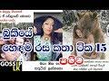 bukiye rasa katha Sinhala Facebook Post (Gossip LK 2019) 15
