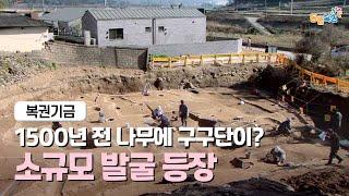 1500년 전 나무에 구구단이? 소규모 발굴 조사 등장!
