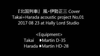 北国列車 2017 風・伊勢正三 Acoustic Cover