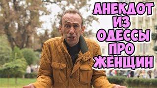 Самые смешные анекдоты из Одессы про женщин Анекдот про соседей