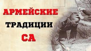 «Сделать лося» и другие шокирующие развлечения в советской армии