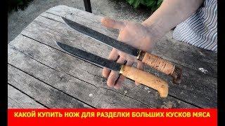 какой купить нож для разделки больших кусков мяса