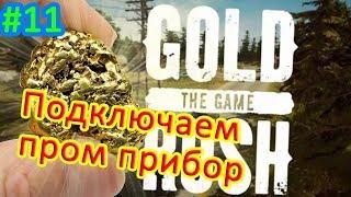 Gold Rush The Game прохождение 11 - Подключаем пром прибор