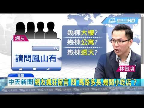 20190515中天新聞 質詢「秀下限」! 林智鴻再辯解遭留言蓋樓