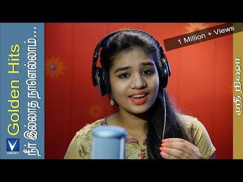 நீர் இல்லாத நாளெல்லாம்... | Cover | Srinisha | Golden Hits Tamil Christian Traditional Song