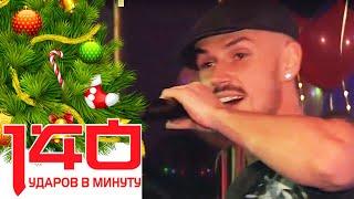 Скачать 140 УДАРОВ В МИНУТУ Тополя Новогодняя Тверская ул Москва АТАС ТВ
