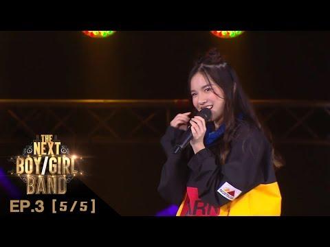 The Next BoyGirl Band Thailand : Episode 3 Part 55 : 17 มิถุนายน 2561