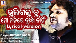 Bhuligalu Tu Mo Manare Dukha Nahin LYRICAL VERSION | Humane sagar |  New Odia Song || Bindas Odisha